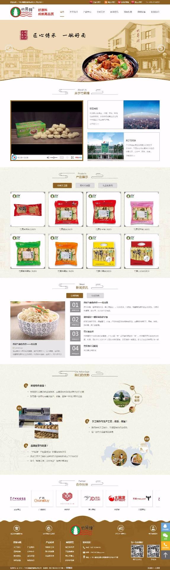 廣州市穗麥源食品有限公司