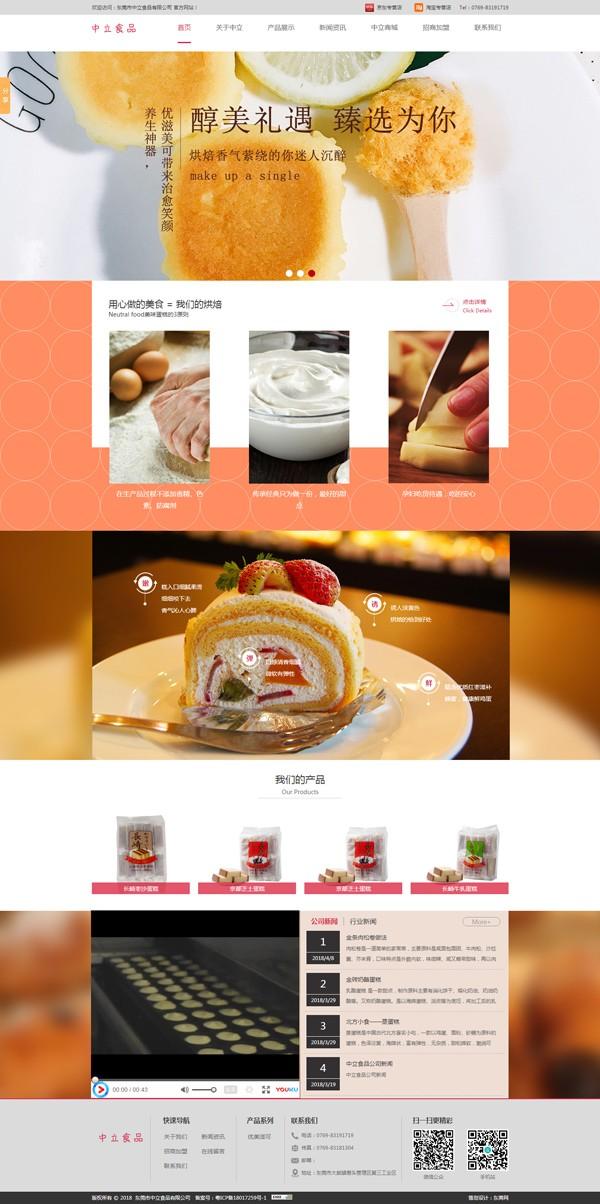 東莞市中立食品有限公司