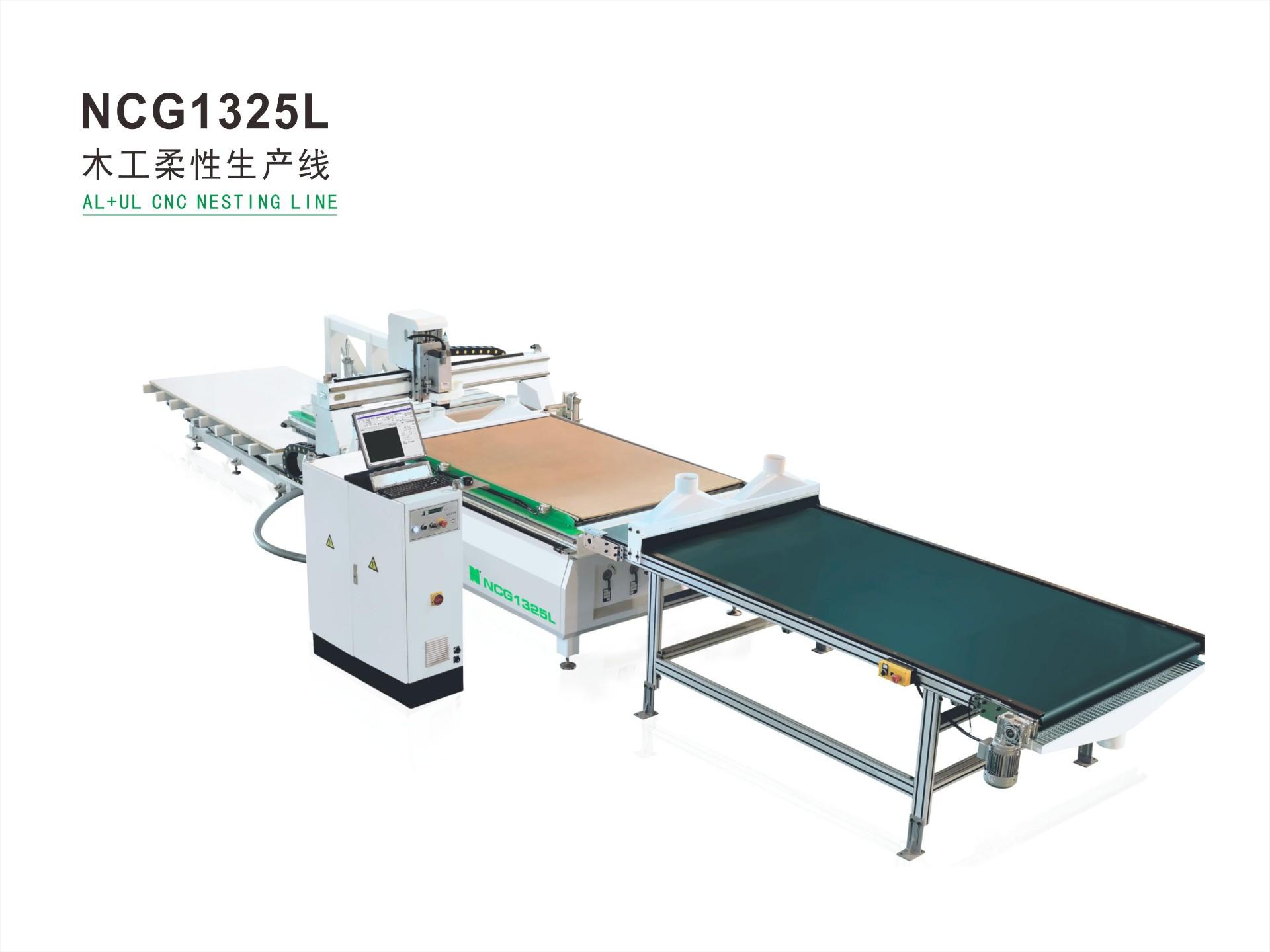 木工柔性生产线 NCG1325L