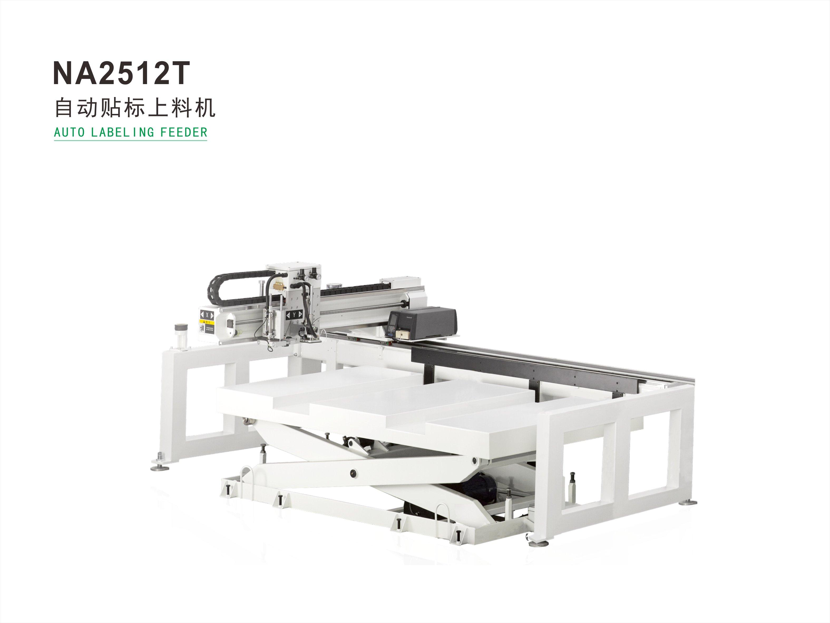 自动贴标上料机 NA2512T