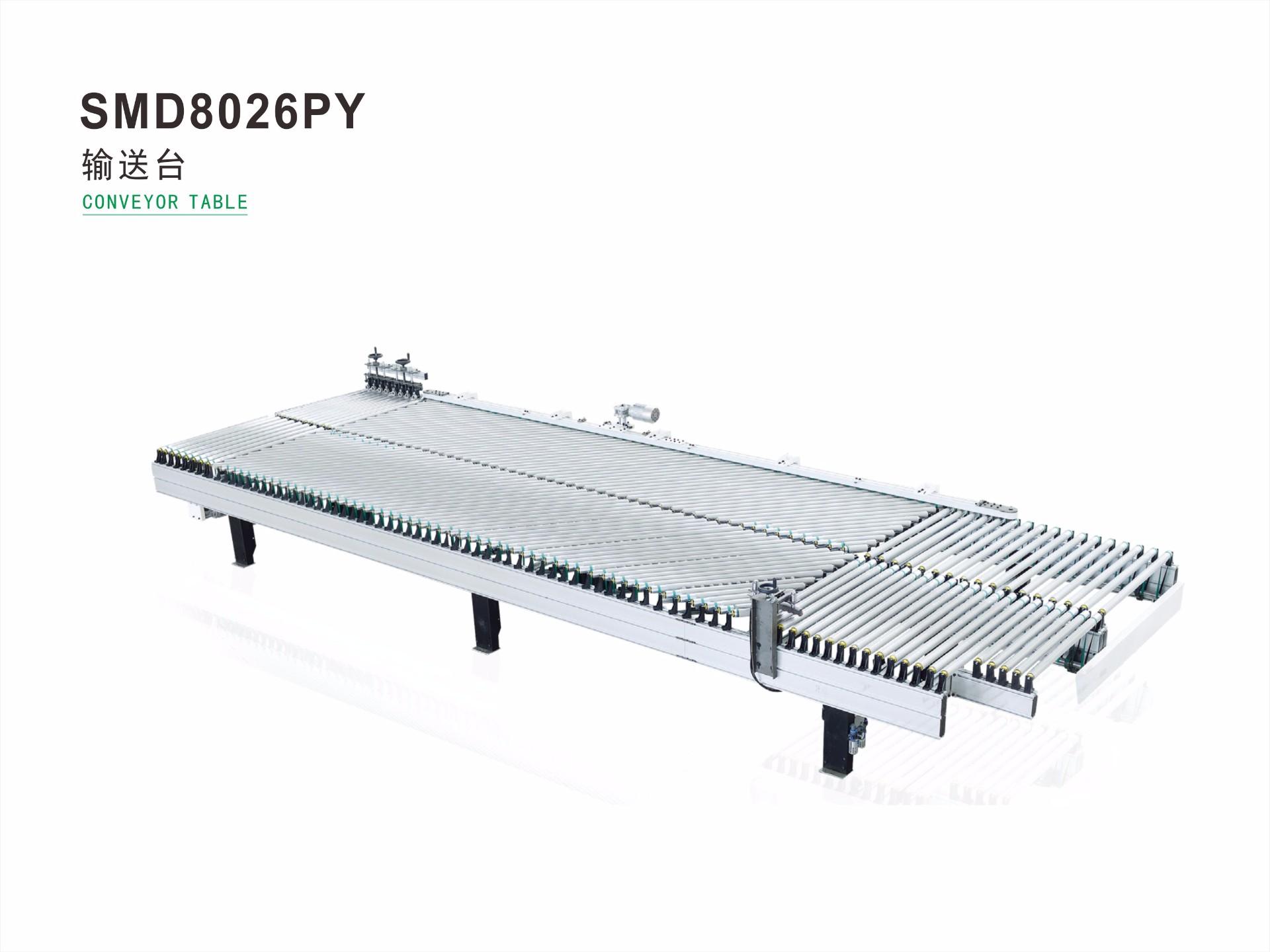 输送台 SMD8026PY