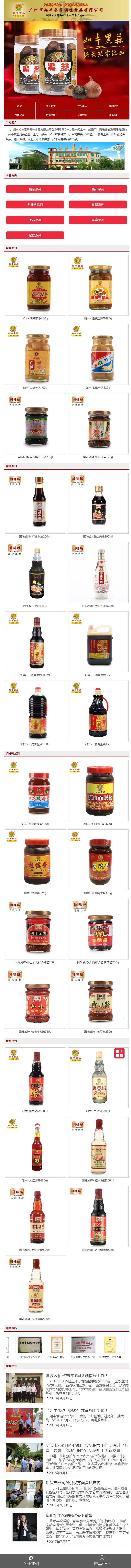 廣州市如豐果子調味食品有限公司.jpg