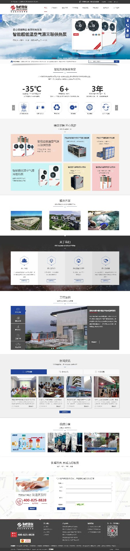 廣東衡峰熱泵設備科技有限公司