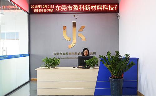東莞市盈科新材料科技有限公司