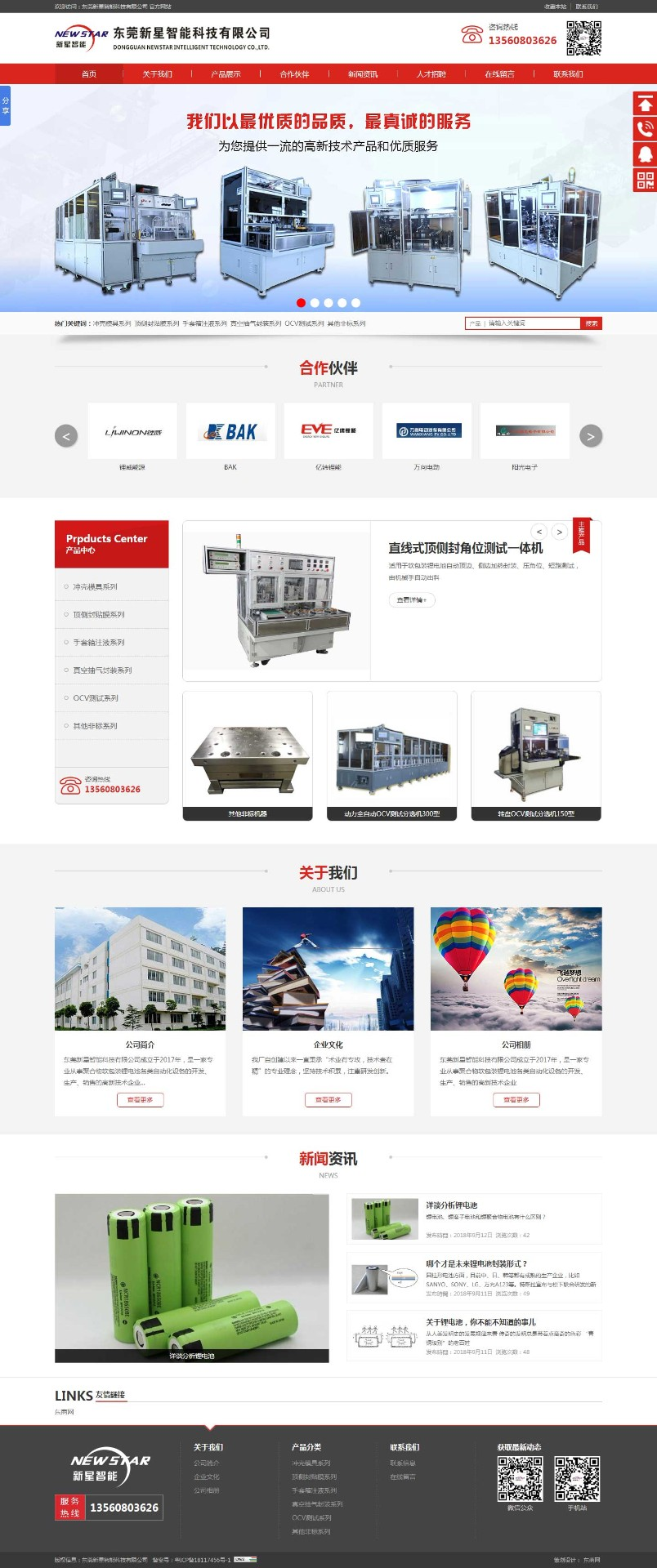 東莞市新星智能設備有限公司