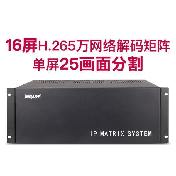 英霸16屏H.265网络解码矩阵单屏25分割
