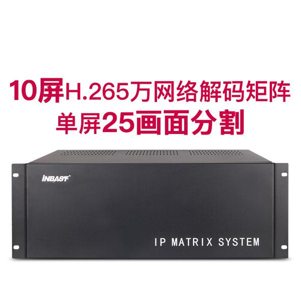 英霸10屏H.265网络解码矩阵单屏25分割