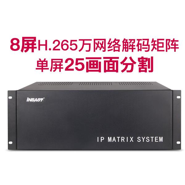 英霸8屏H.265网络解码矩阵单屏25分割