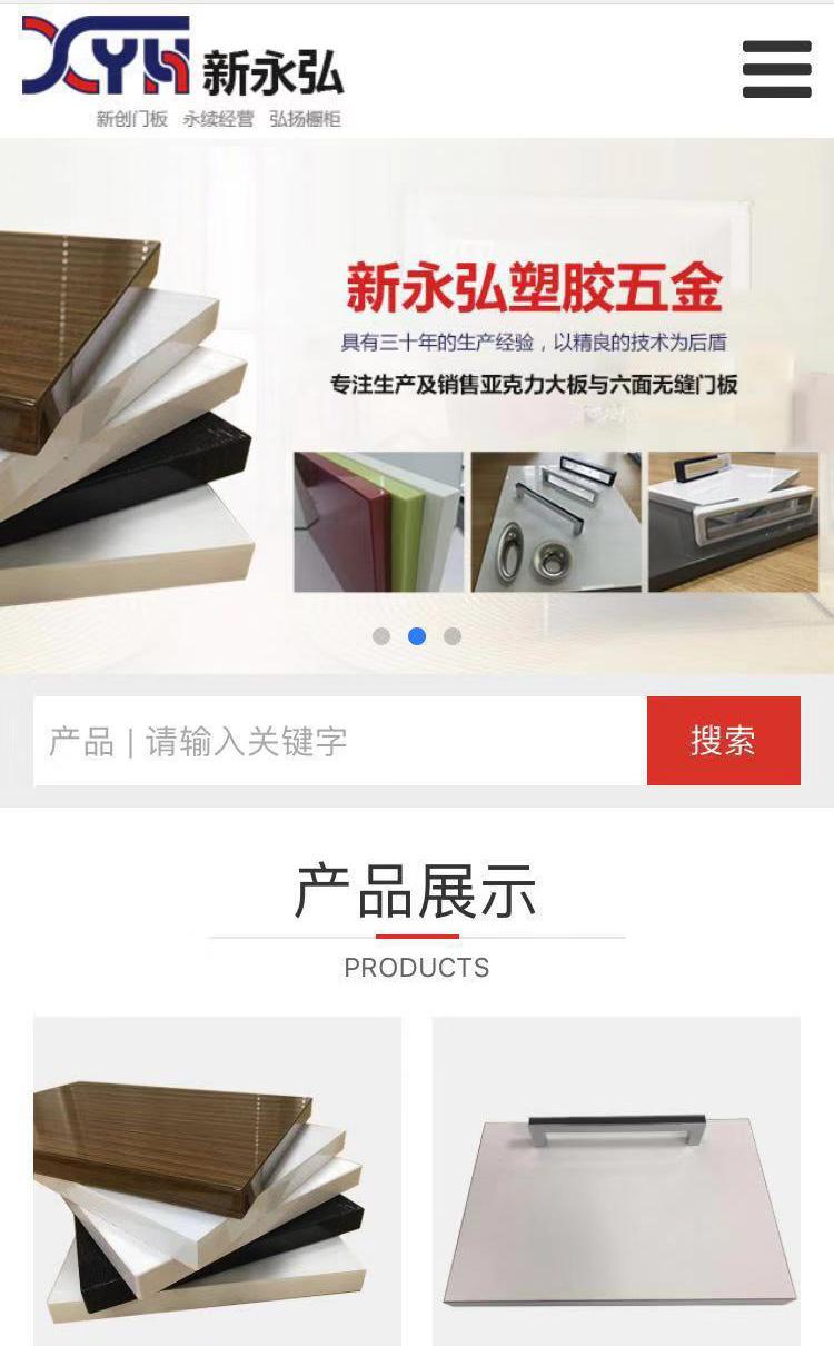 東莞市新永弘塑膠五金有限公司