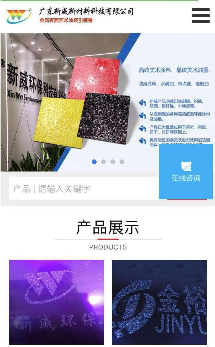 廣東新威新材料科技有限公司
