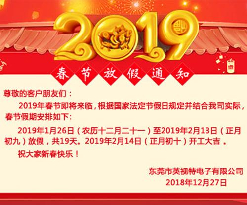 英视特2019年春节放假通知