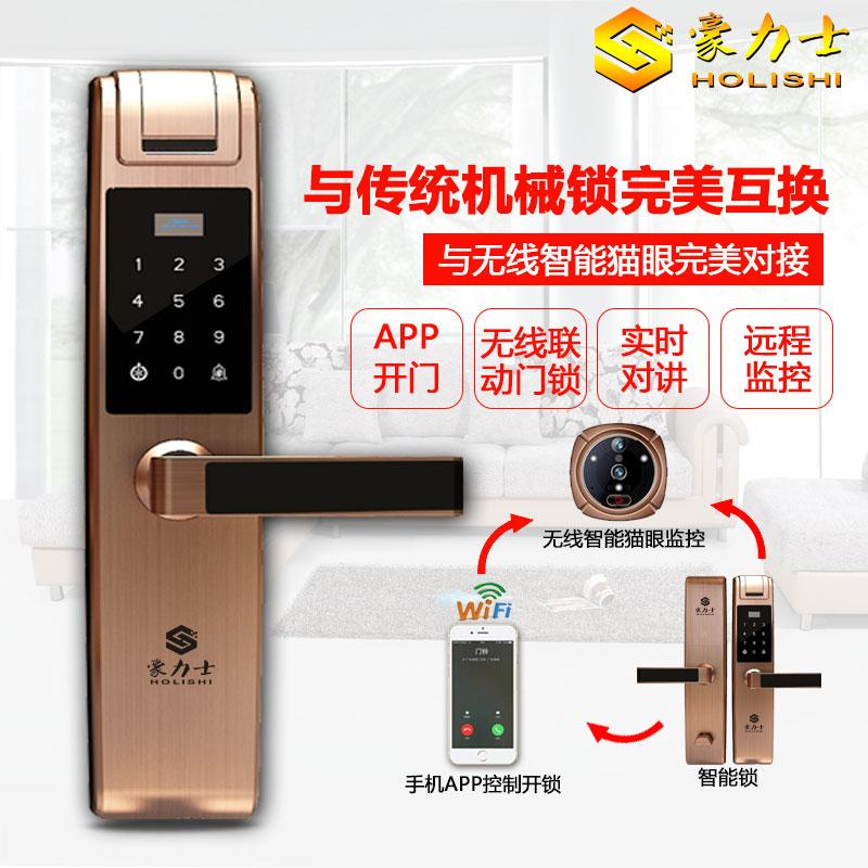 豪力士智能锁D8202F 家用智能锁 指纹锁