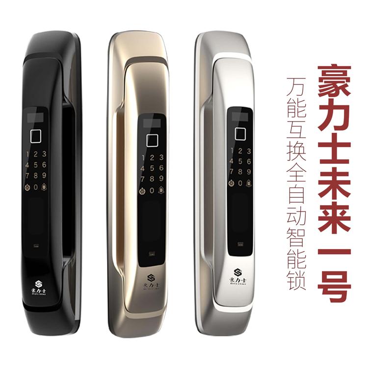 豪力士未来一号指纹锁智能家用防盗门锁
