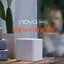 NOVA MW3别墅WIFI覆盖专家