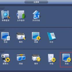 浙江大华录像机动态检测录像设置