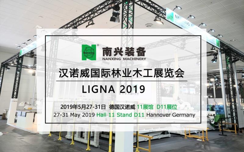南兴「明星设备」强势亮相德国汉诺威LIGNA 2019!