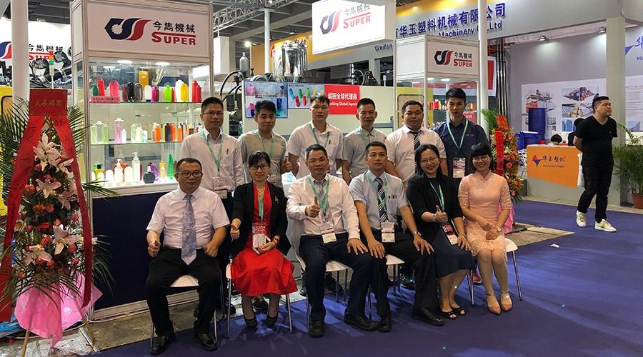 2019中国国际橡塑展