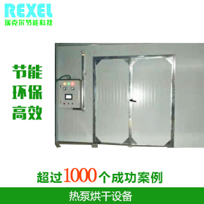 热泵烘干设备