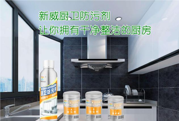 厨卫防污剂应用631x427.jpg