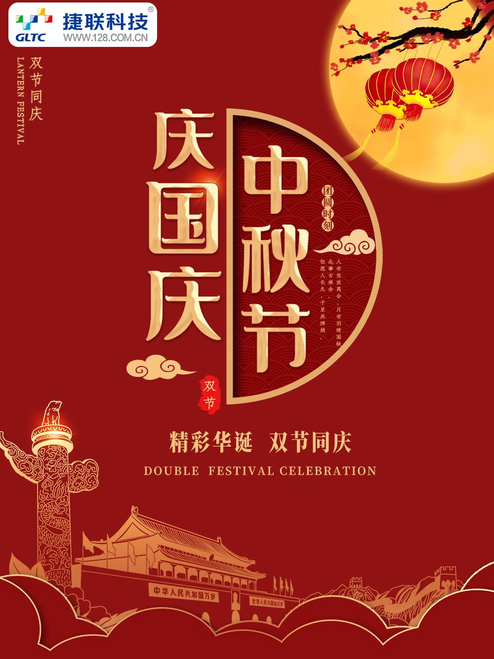 國慶節中秋雙節海報.jpg