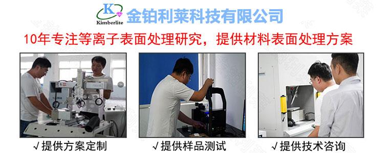 金铂利莱,专注等离子表面处理研究,提供材料表面处理方案.jpg