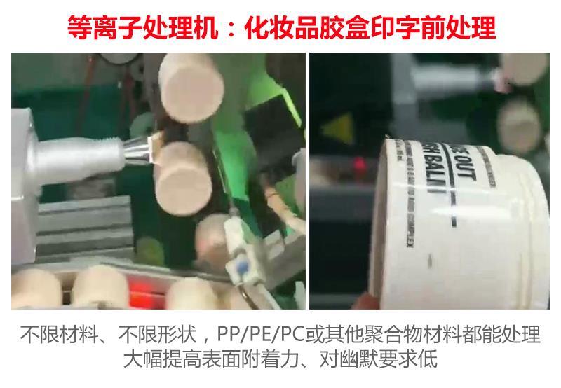 化妆品胶盒印字前处理 等离子处理机应用.jpg