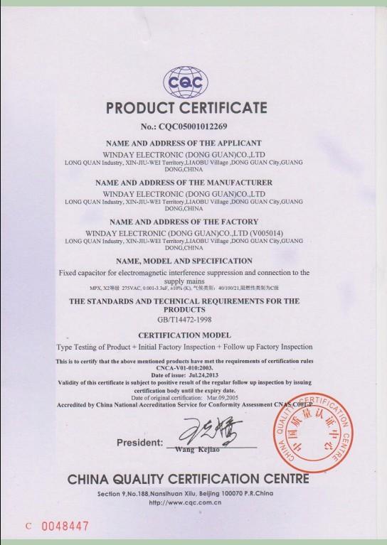 安規CQC X2 275V认证