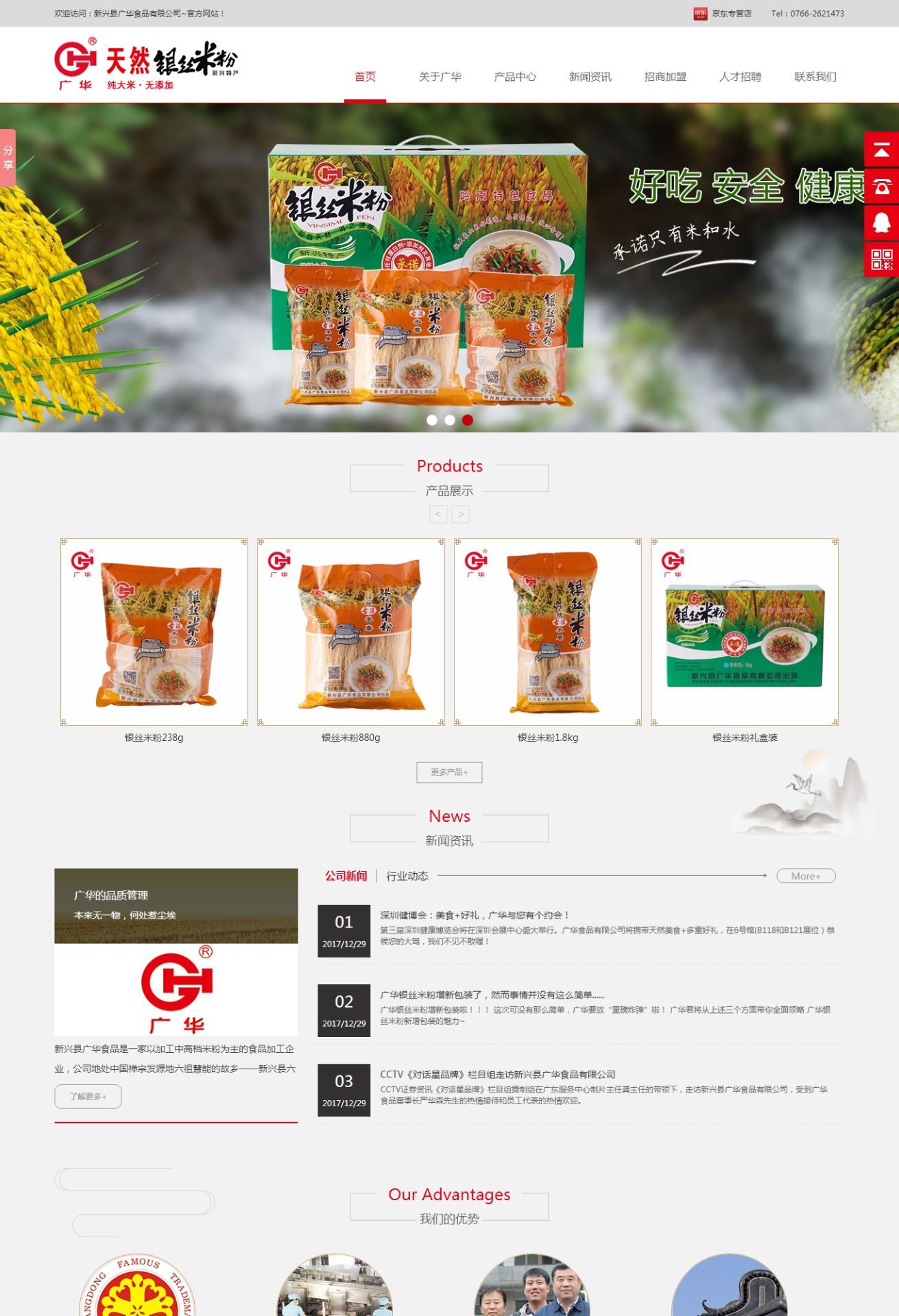 新興縣廣華食品有限公司