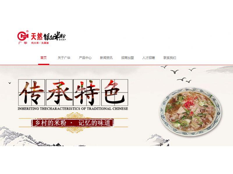 【上线】新华县广华食品有限公司网站正式上线