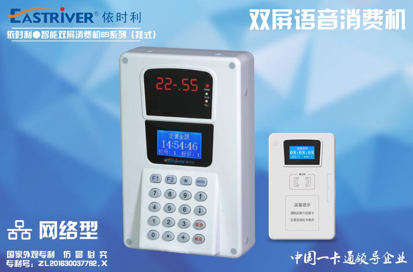 Dual-screen consumer machine 69 series hang-net
