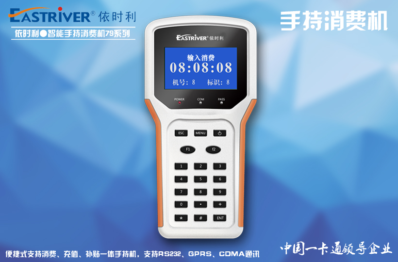 Intelligent hand-held consumer machine 79 series.