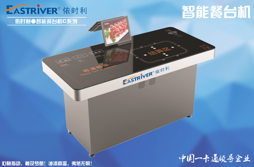 Smart meal machine C series