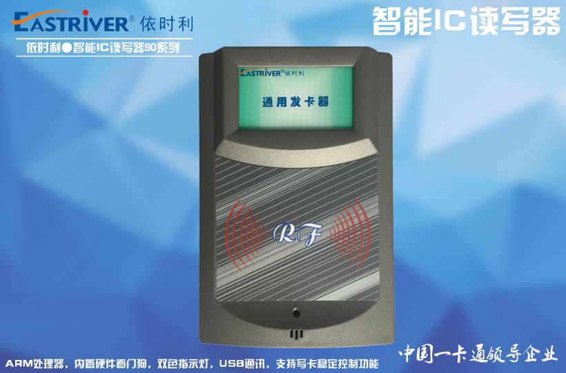 Smart IC Reader 90 Series