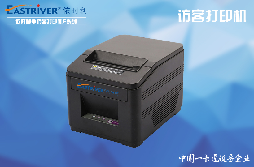 Visitor Printer F Series
