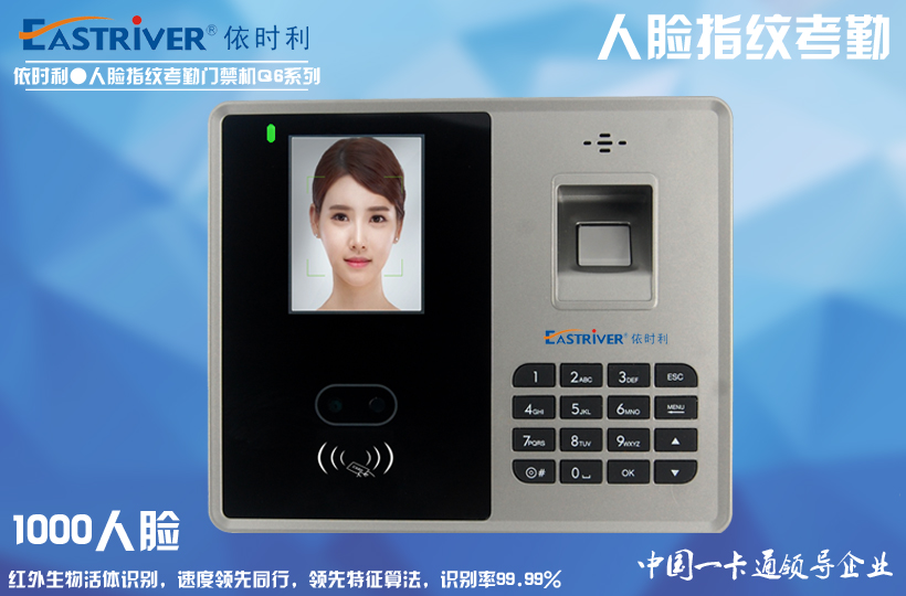 Face fingerprint attendance machine Q6 series