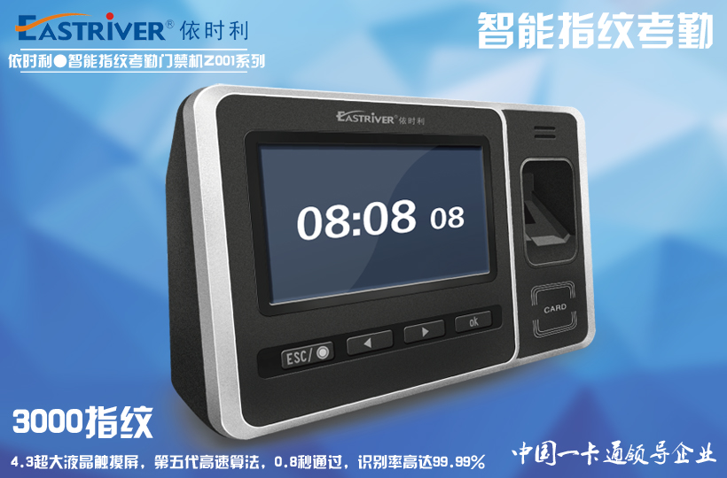 Smart fingerprint attendance machine Z001 series