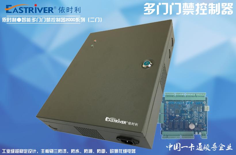 Smart Multi Door Access Controller 2000 Series