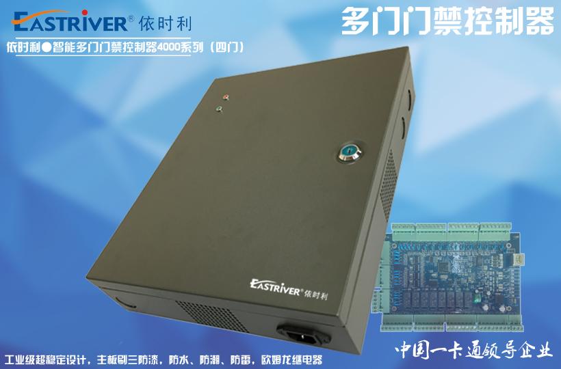 Smart Multi Door Access Controller 4000 Series