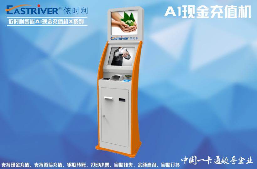 Smart A1 cash refill machine X series