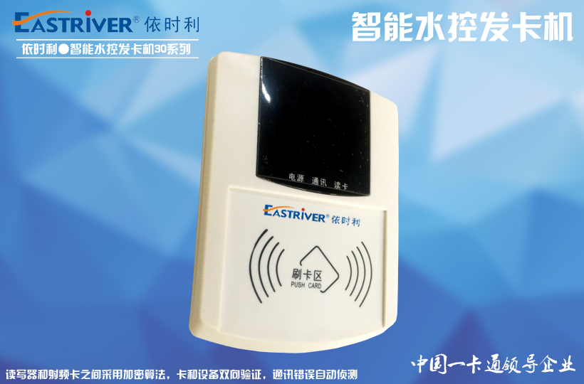 Smart Water Control Card Issuer 30 Series
