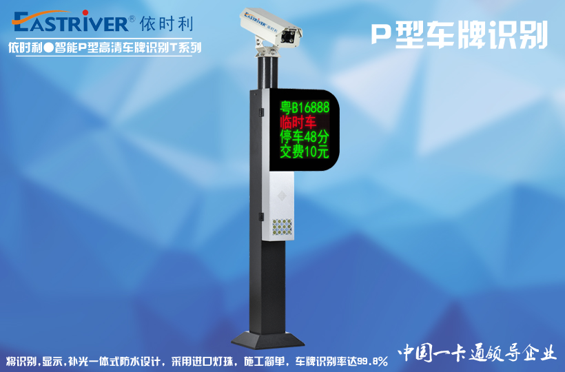 Intelligent P-type HD plate recognition T series