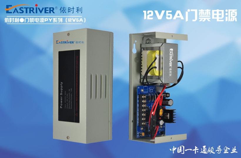 Access Control P Series -  Power Supply