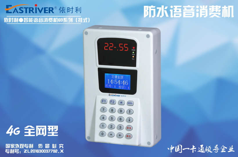 Intelligent consumer machine 69 series hang-4G net