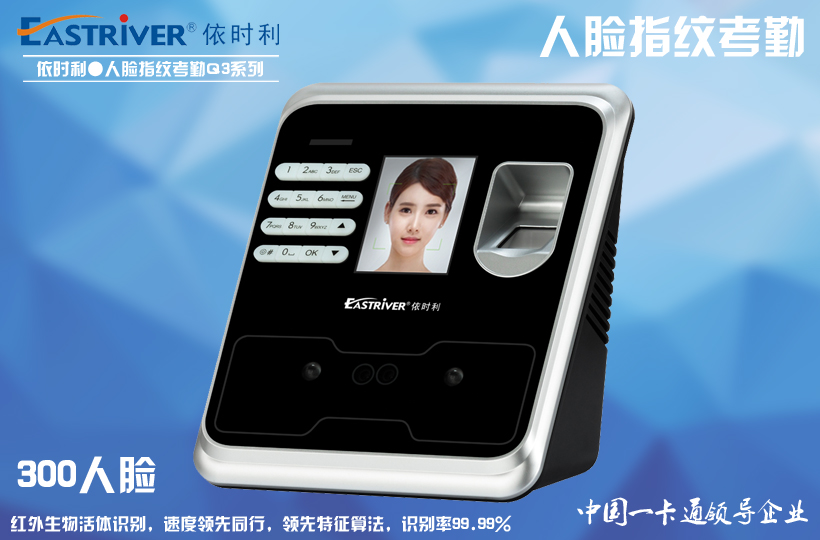 Face fingerprint attendance machine Q3 series.