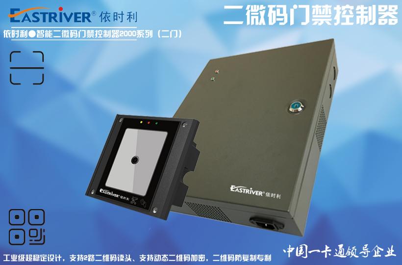 Smart QR Code Access Controller 2000 Series