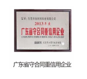Shou contract reliance enterprises