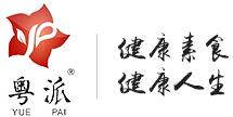 廣州市粵派食品有限公司