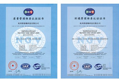 环境质量证书