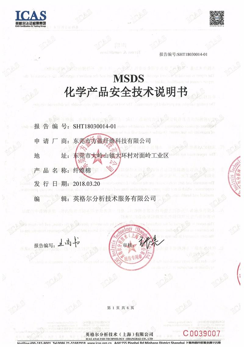 MSDS测试报告