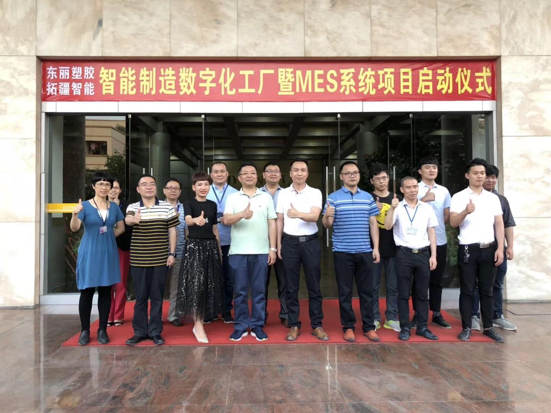 《东丽塑胶和拓疆智能》关于智能制造数字化工厂&MES系统项目 达成合作协议